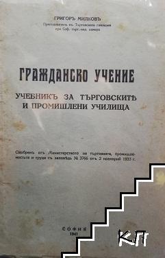 Гражданско учение. Учебник за търговските и промишлени училища