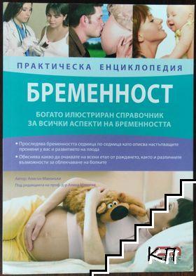 Бременност. Практическа енциклопедия