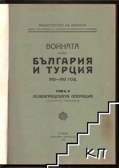 Войната между България и Турция 1912-1913 год. Томъ 2: Лозенградската операция