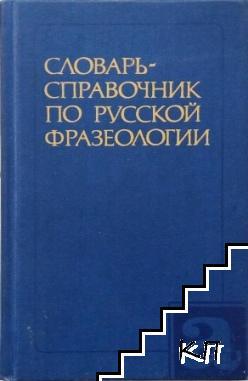 Словарь-справочник по русской фразеологии