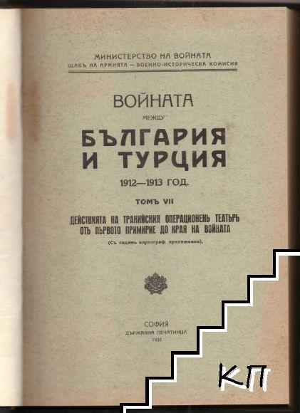 Войната между България и Турция 1912-1913. Томъ 7: Действията на тракийския операционенъ театьръ отъ първото примирие до края на войната