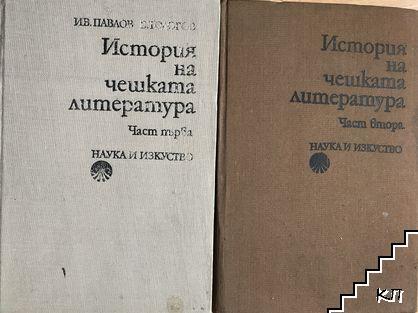 История на чешката литература. Част 1-2