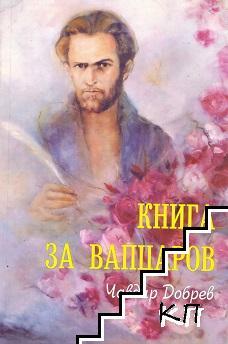 Книга за Вапцаров