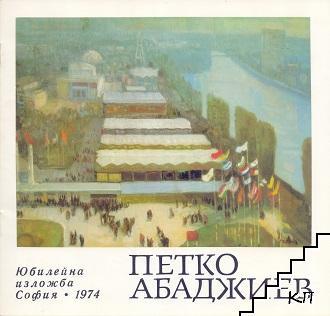Юбилейна изложба: Петко Абаджиев, заслужил художник