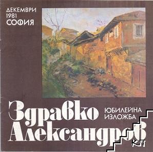 Здравко Александров: Юбилейна изложба