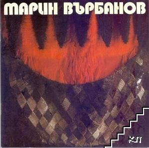 Марин Върбанов