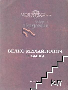 Велко Михайлович