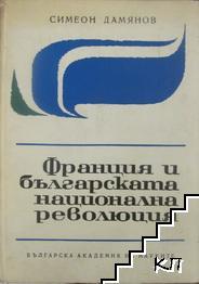 Франция и българската национална революция