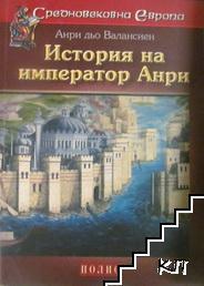 История на император Анри