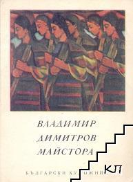 Владимир Димитров-Майстора