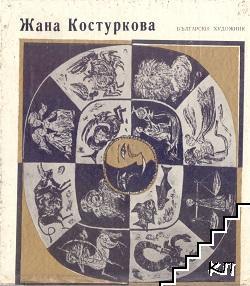 Жана Костуркова