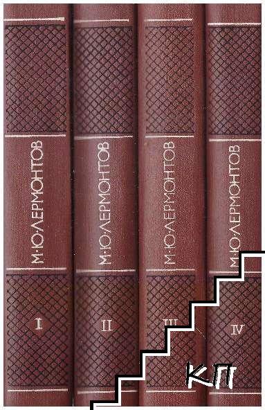 Собрание сочинений в четырех томах. Том 1-4