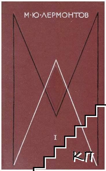 Собрание сочинений в четырех томах. Том 1-4 (Допълнителна снимка 1)