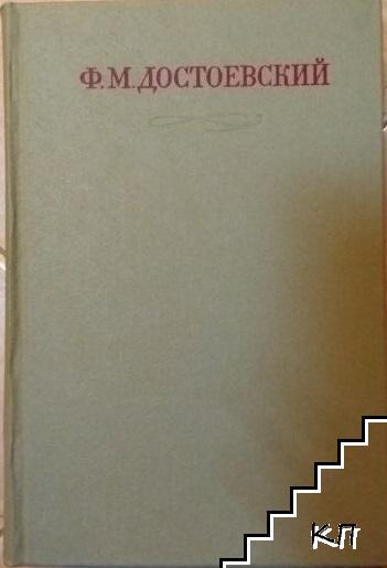 Полное собрание сочинений в 30 томах. Том 4. Записки из Мертвого Дома