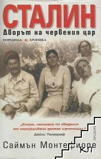 Сталин. Дворът на червения цар