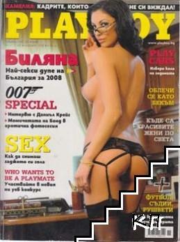 Playboy. Забавление за мъже. Бр. 11 / ноември 2008