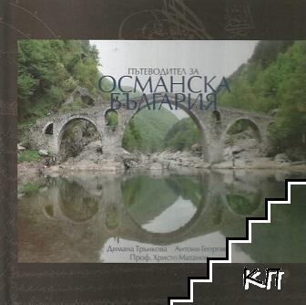 Пътеводител за османска България