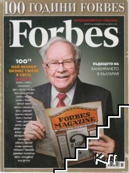 Forbes. Бр. 79 / ноември 2017
