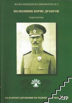 Полковник Борис Драганов