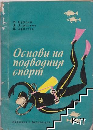 Основи на подводния спорт