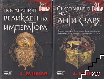 Последният Великден на императора / Съкровището на антикваря