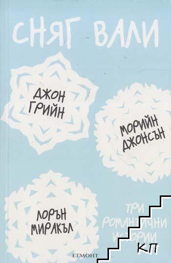 Сняг вали. Три романтични истории