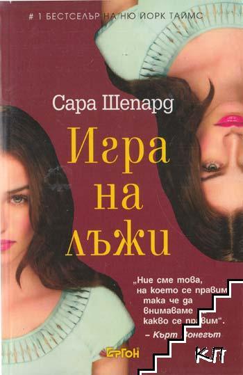 Игра на лъжи. Книга 1: Игра на лъжи