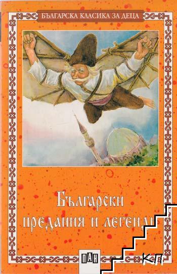 Български предания и легени