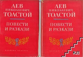 Повести и разкази в два тома. Том 1-2