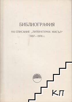 """Библиография на списание """"Литературна мисъл"""" 1957-1976 г."""