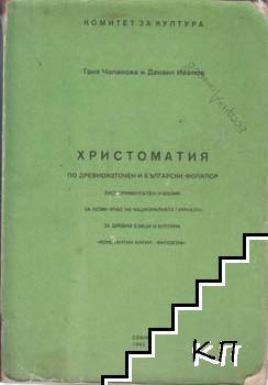 Христоматия по древноизточен и български фолклор