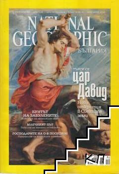 National Geographic - България. Бр. 12 / декември 2010