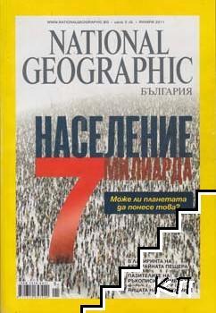 National Geographic - България. Бр. 63 / януари 2011