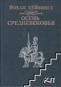 Сочинения в трех томах. Том 1: Осень средновековья