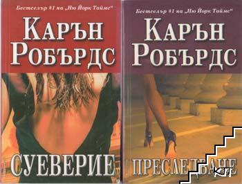 Карън Робъртс. Комплект от 4 книги