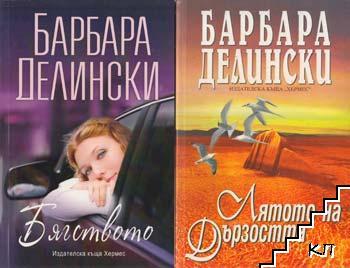 Барбара Делински. Комплект от 7 книги