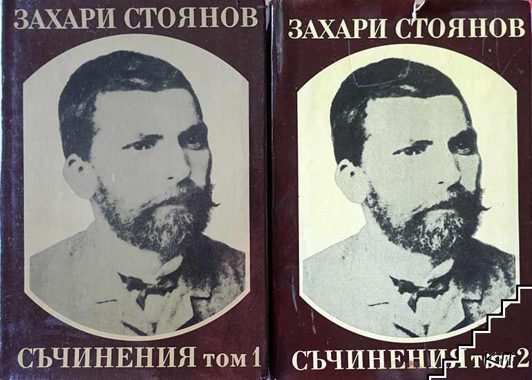 Съчинения в три тома. Том 1-2