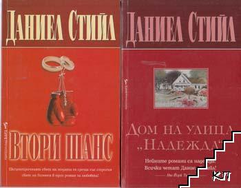 Даниел Стийл. Комплект от 11 книги