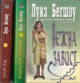Луиз Бегшоу. Комплект от 9 книги