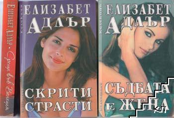 Елизабет Адлър. Комплект от 7 книги