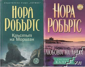 Нора Робъртс. Комплект от 23 книги