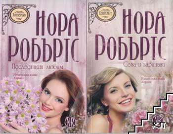 Нора Робъртс. Комплект от 23 книги (Допълнителна снимка 1)