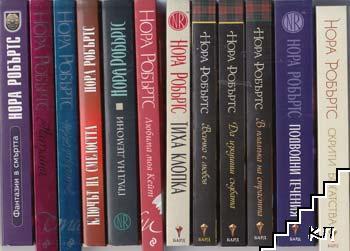 Нора Робъртс. Комплект от 23 книги (Допълнителна снимка 2)