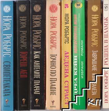 Нора Робъртс. Комплект от 23 книги (Допълнителна снимка 3)