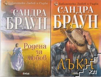 Сандра Браун. Комплект от 9 книги