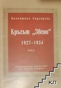 """Кръгът """"Звено"""" 1927-1934"""