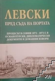Левски пред съда на Портата