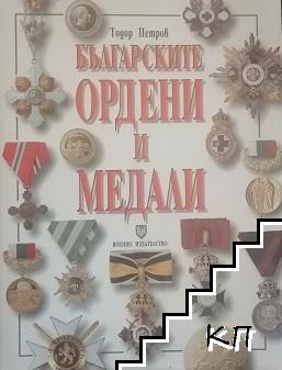 Българските ордени и медали 1878-2002