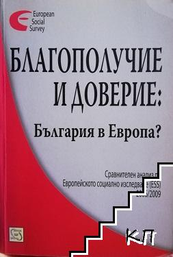Благополучие и доверие: България в Европа?