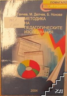 Методика на педагогическите изследвания
